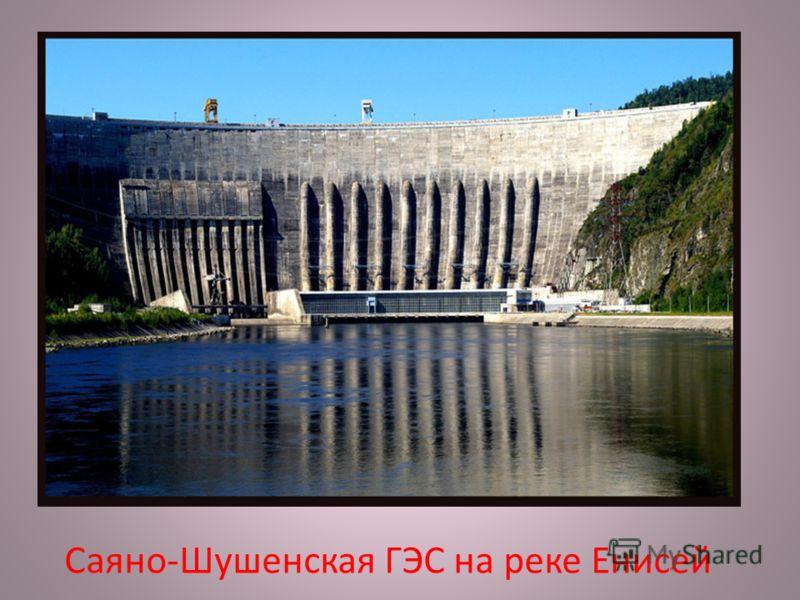 Саяно-Шушенская ГЭС на реке Енисей