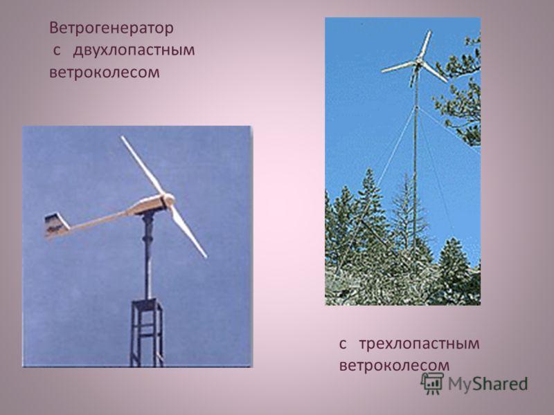 Ветрогенератор с двухлопастным ветроколесом с трехлопастным ветроколесом