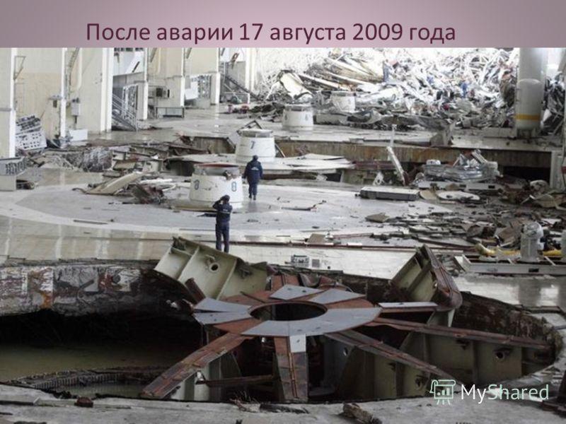 После аварии 17 августа 2009 года