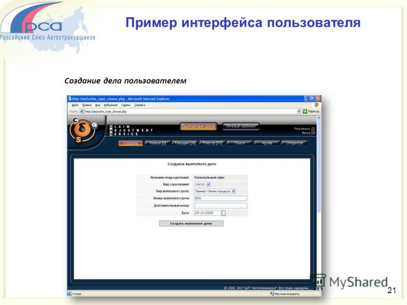 21 Пример интерфейса пользователя Создание дела пользователем