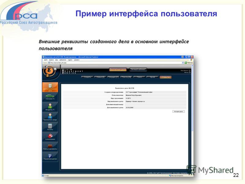 22 Пример интерфейса пользователя Внешние реквизиты созданного дела в основном интерфейсе пользователя