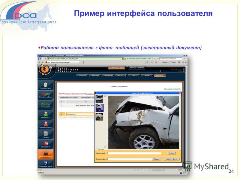 24 Пример интерфейса пользователя Работа пользователя с фото- таблицей (электронный документ)
