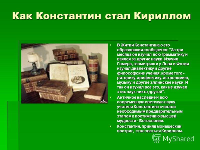 Как Константин стал Кириллом В Житии Константина о его образовании сообщается: