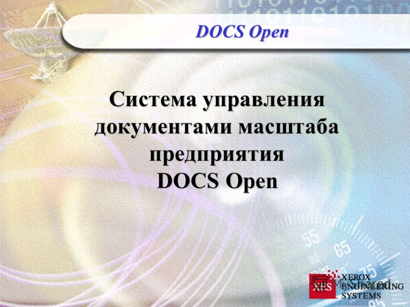 Система управления документами масштаба предприятия DOCS Open DOCS Open