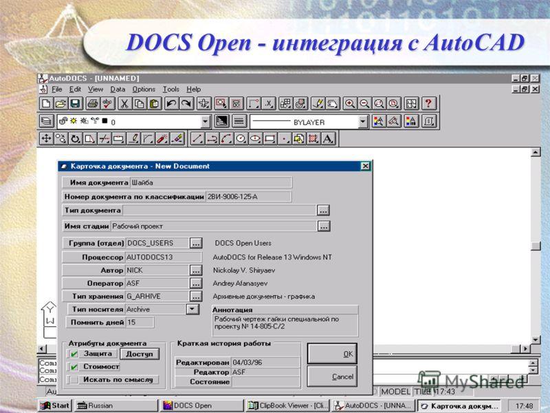 DOCS Open - интеграция с AutoCAD
