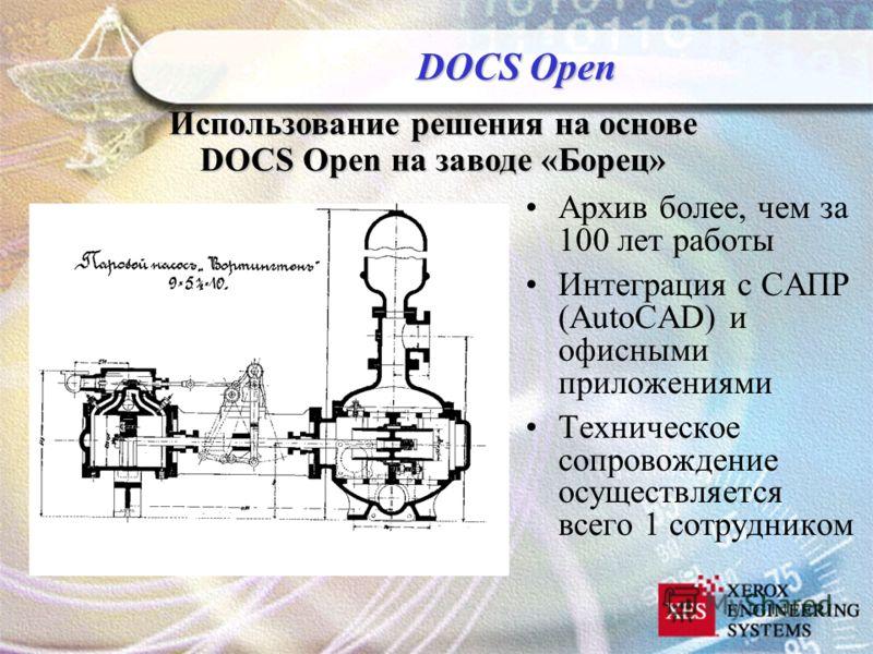 Архив более, чем за 100 лет работы Интеграция с САПР (AutoCAD) и офисными приложениями Техническое сопровождение осуществляется всего 1 сотрудником Использование решения на основе DOCS Open на заводе «Борец» DOCS Open