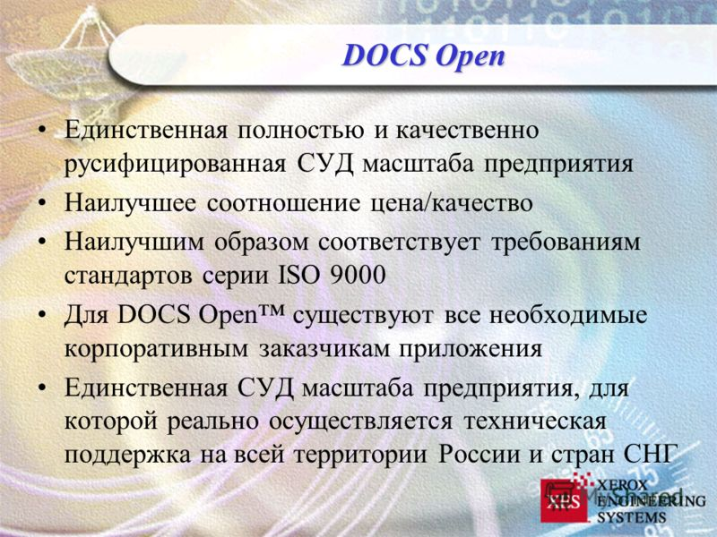 Единственная полностью и качественно русифицированная СУД масштаба предприятия Наилучшее соотношение цена/качество Наилучшим образом соответствует требованиям стандартов серии ISO 9000 Для DOCS Open существуют все необходимые корпоративным заказчикам