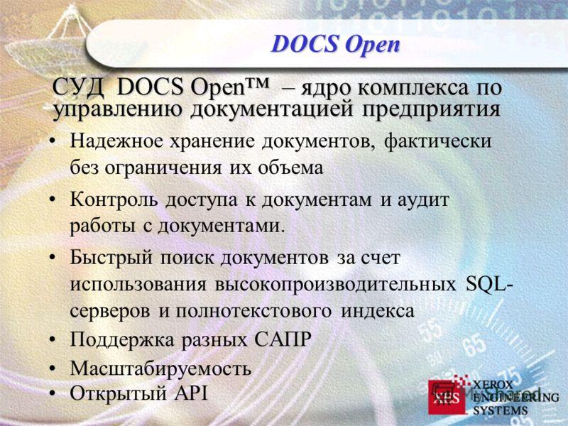 СУД DOCS Open – ядро комплекса по управлению документацией предприятия Надежное хранение документов, фактически без ограничения их объема Контроль доступа к документам и аудит работы с документами. Быстрый поиск документов за счет использования высок