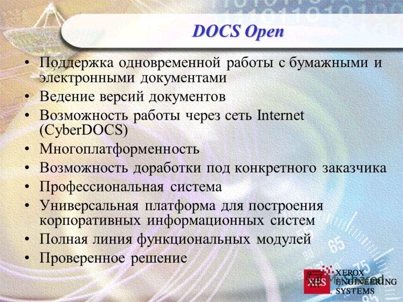 Поддержка одновременной работы с бумажными и электронными документами Ведение версий документов Возможность работы через сеть Internet (CyberDOCS) Многоплатформенность Возможность доработки под конкретного заказчика Профессиональная система Универсал