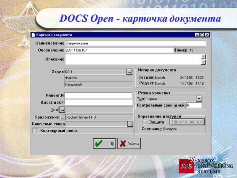 DOCS Open - карточка документа