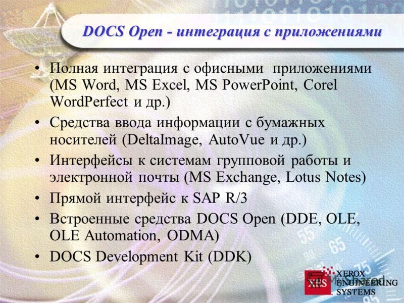 Полная интеграция с офисными приложениями (MS Word, MS Excel, MS PowerPoint, Corel WordPerfect и др.) Средства ввода информации с бумажных носителей (DeltaImage, AutoVue и др.) Интерфейсы к системам групповой работы и электронной почты (MS Exchange,