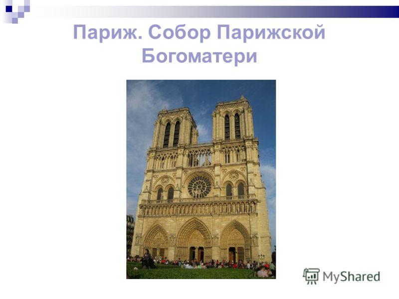 Париж. Собор Парижской Богоматери