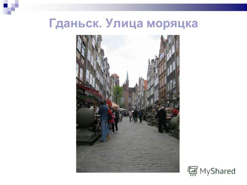Гданьск. Улица моряцка