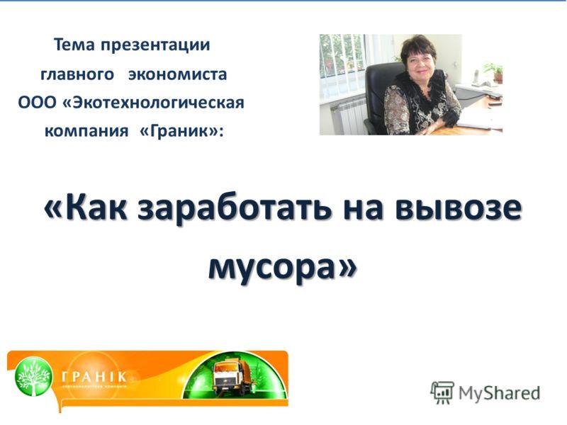 Тема презентации главного экономиста ООО «Экотехнологическая компания «Граник»: «Как заработать на вывозе мусора»