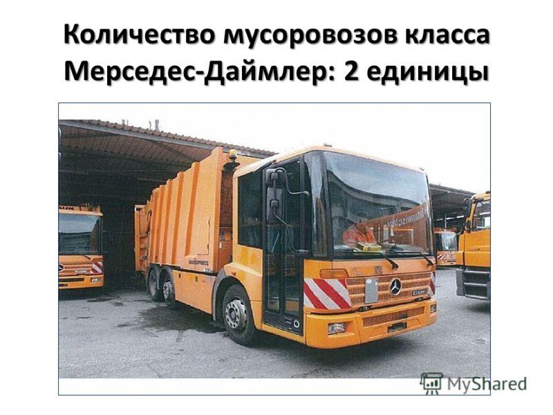 Количество мусоровозов класса Мерседес-Даймлер: 2 единицы