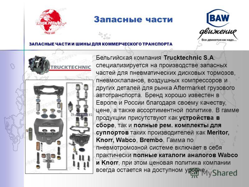 ЗАПАСНЫЕ ЧАСТИ И ШИНЫ ДЛЯ КОММЕРЧЕСКОГО ТРАНСПОРТА Все движется как надо… Запасные части Бельгийская компания Trucktechnic S.A. специализируется на производстве запасных частей для пневматических дисковых тормозов, пневмоклапанов, воздушных компрессо