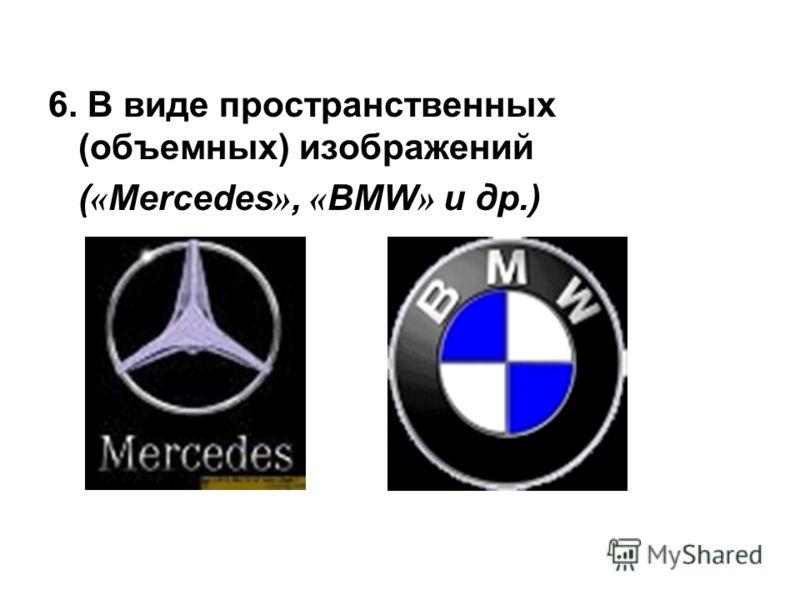 6. В виде пространственных (объемных) изображений ( « Mercedes », « BMW » и др.)