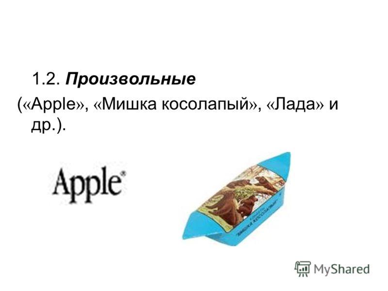 1.2. Произвольные ( « Apple », « Мишка косолапый », « Лада » и др.).