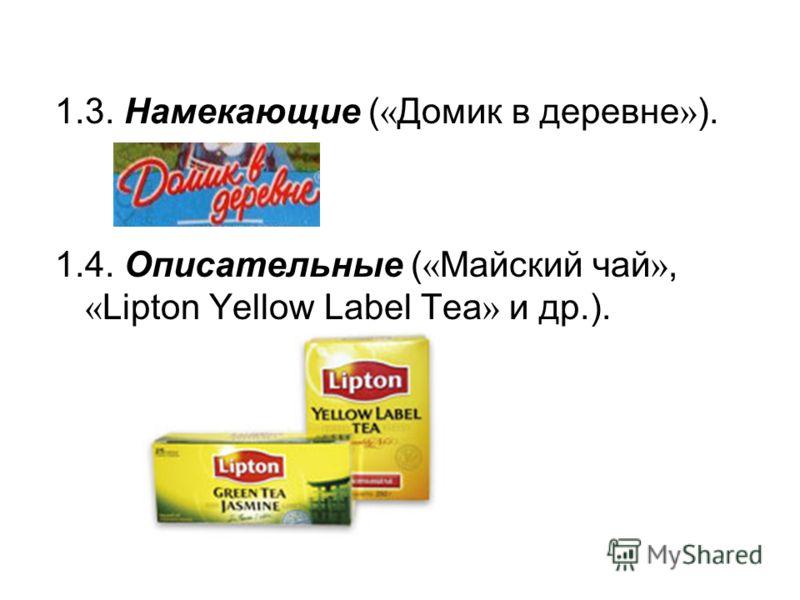 1.3. Намекающие ( « Домик в деревне » ). 1.4. Описательные ( « Майский чай », « Lipton Yellow Label Tea » и др.).