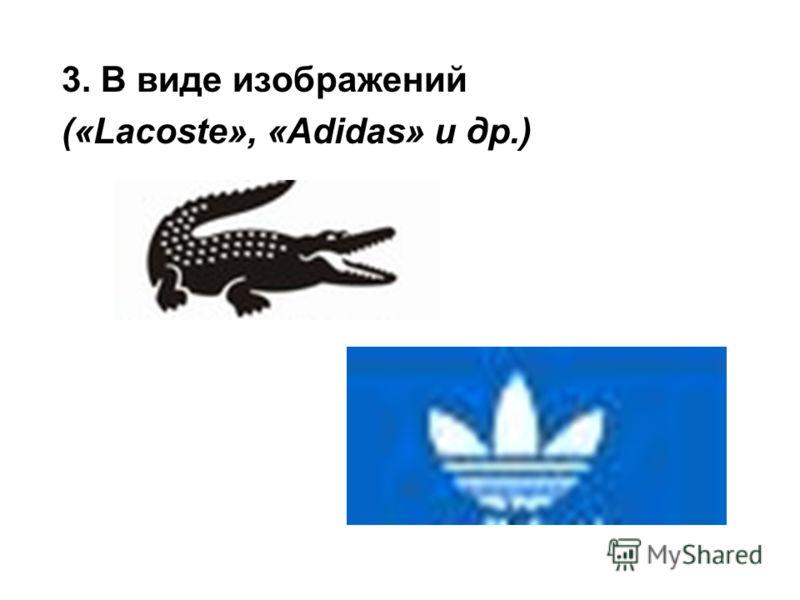 3. В виде изображений («Lacoste», «Adidas» и др.)