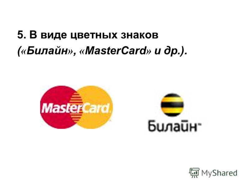 5. В виде цветных знаков ( « Билайн », « MasterCard » и др.).