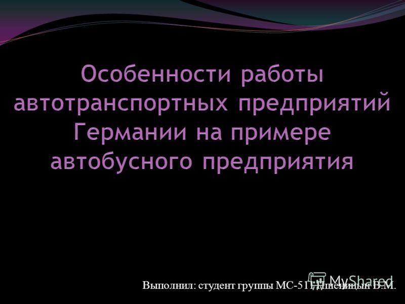 Выполнил: студент группы МС-511 Пшеницын В.М.