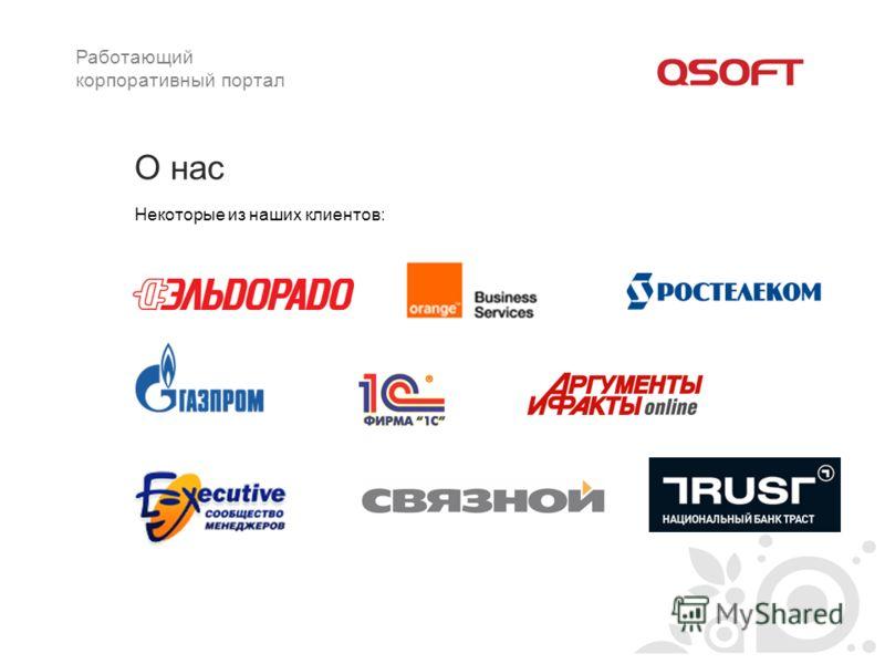 О нас Некоторые из наших клиентов: Работающий корпоративный портал