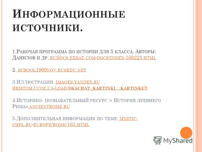 И НФОРМАЦИОННЫЕ ИСТОЧНИКИ. 1.Р АБОЧАЯ ПРОГРАММА ПО ИСТОРИИ ДЛЯ 5 КЛАССА. А ВТОРЫ : Д АНИЛОВ И ДР. RUDOCS. EXDAT. COM DOCS / INDEX -166225. HTML 2. SCHOOL 1969 NOV. RUSEDU. NET 3 И ЛЛЮСТРАЦИИ. IMAGES. YANDEX. RU, HRISTOM. UCOZ. UA LOAD / SKACHAT _ KAR