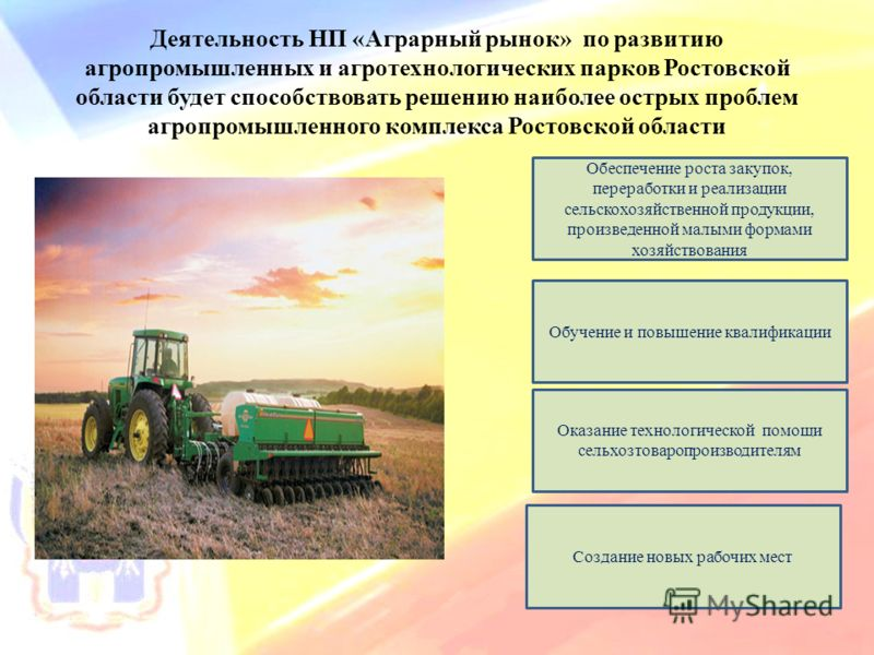 Деятельность НП «Аграрный рынок» по развитию агропромышленных и агротехнологических парков Ростовской области будет способствовать решению наиболее острых проблем агропромышленного комплекса Ростовской области Обеспечение роста закупок, переработки и