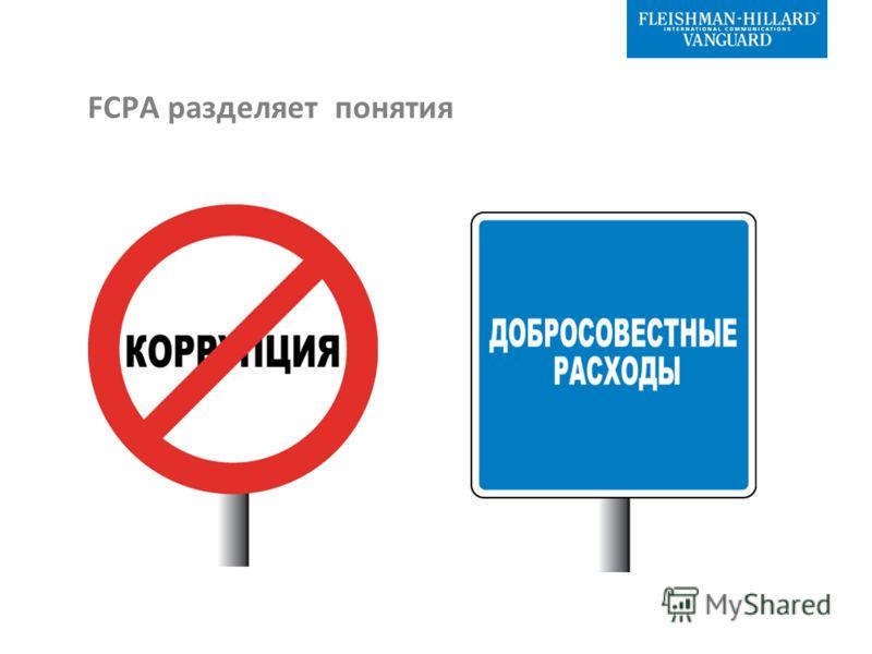 FCPA разделяет понятия