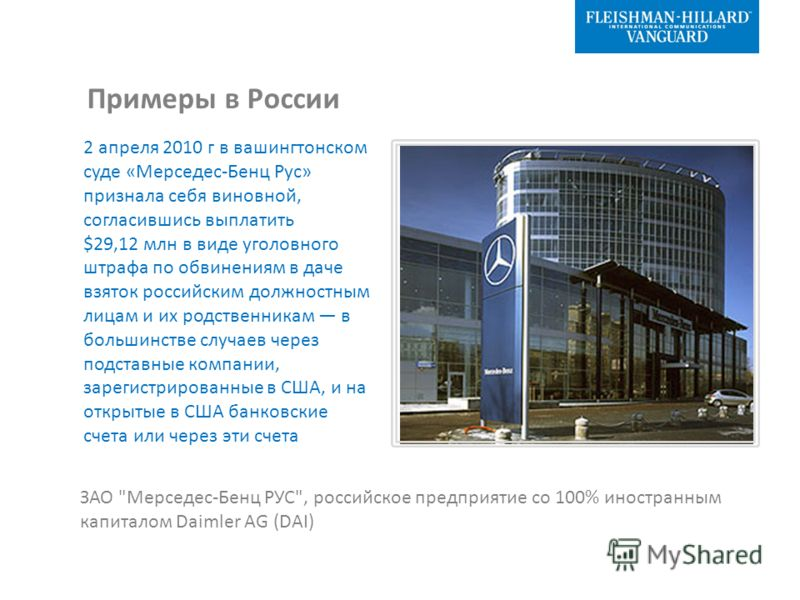 Примеры в России 2 апреля 2010 г в вашингтонском суде «Мерседес-Бенц Рус» признала себя виновной, согласившись выплатить $29,12 млн в виде уголовного штрафа по обвинениям в даче взяток российским должностным лицам и их родственникам в большинстве слу