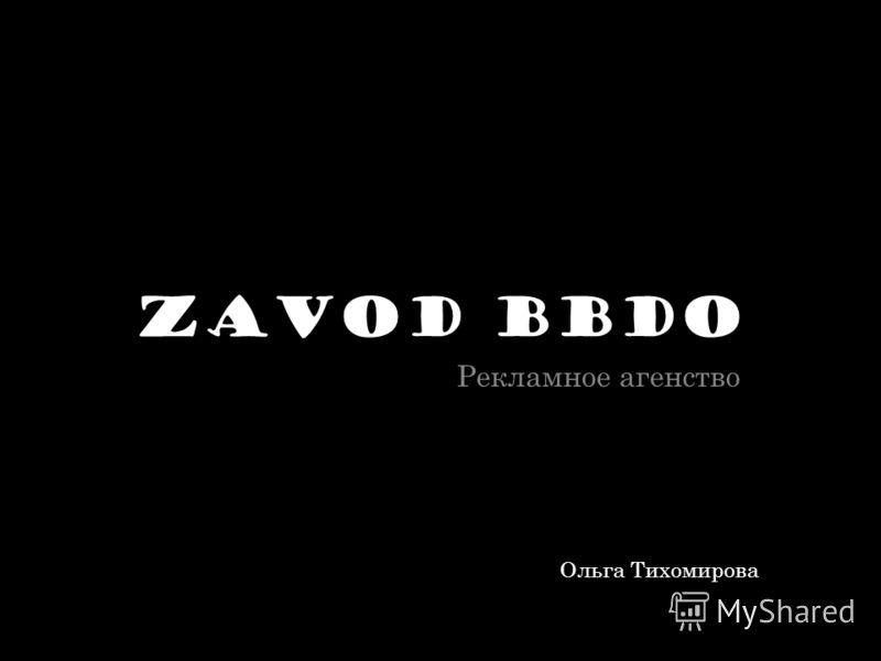 Zavod BBDO Рекламное агенство Ольга Тихомирова