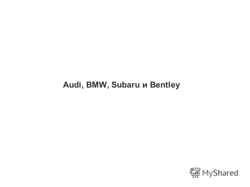 Audi, BMW, Subaru и Bentley
