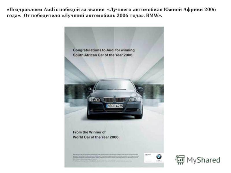«Поздравляем Audi с победой за звание «Лучшего автомобиля Южной Африки 2006 года». От победителя «Лучший автомобиль 2006 года». BMW».