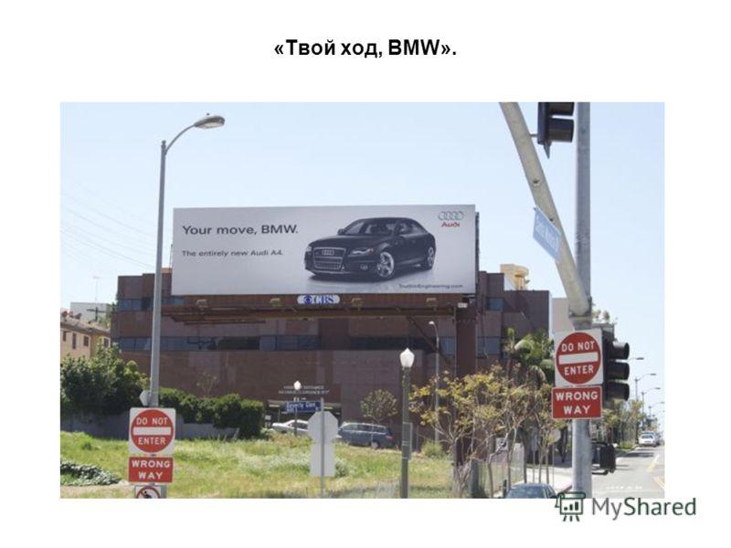 «Твой ход, BMW».