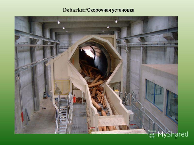10 Debarker/ Окорочная установка