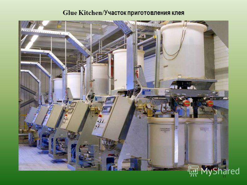 11 Glue Kitchen/ Участок приготовления клея