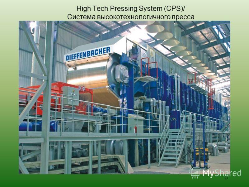 13 High Tech Pressing System (CPS)/ Система высокотехнологичного пресса