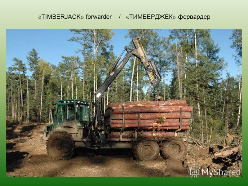 «TIMBERJACK» forwarder / «ТИМБЕРДЖЕК» форвардер