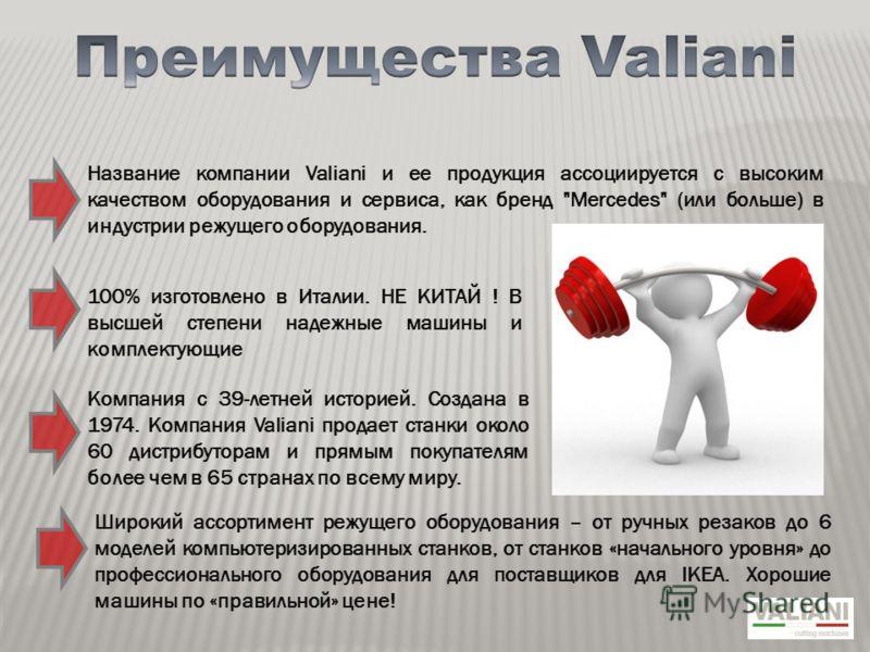Название компании Valiani и ее продукция ассоциируется с высоким качеством оборудования и сервиса, как бренд