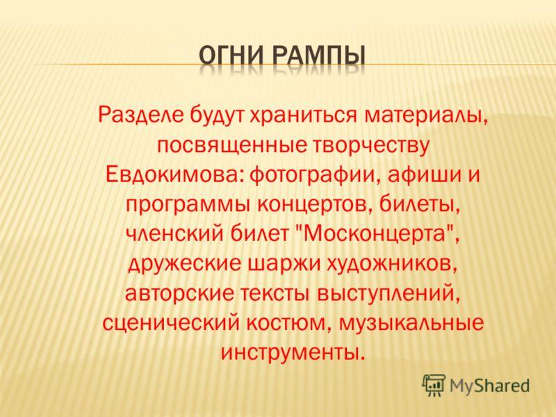 Разделе будут храниться материалы, посвященные творчеству Евдокимова: фотографии, афиши и программы концертов, билеты, членский билет