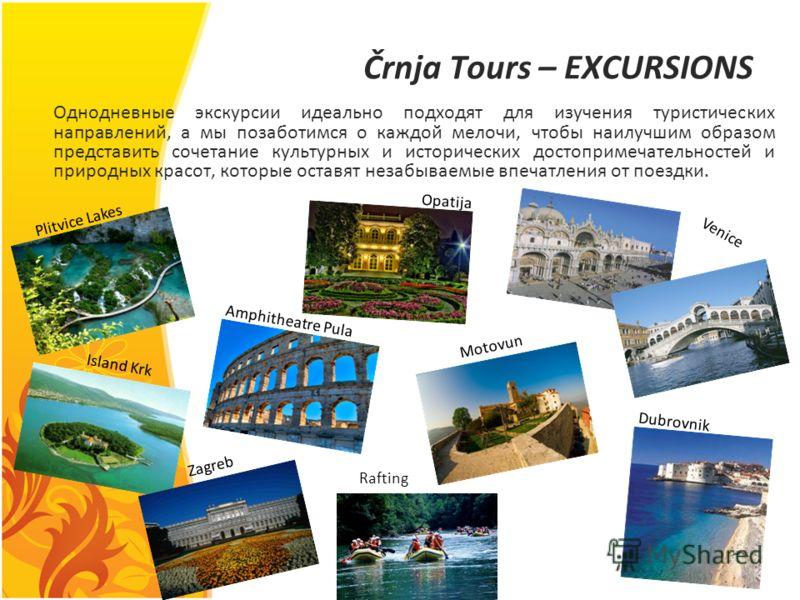 Črnja Tours – EXCURSIONS Однодневные экскурсии идеально подходят для изучения туристических направлений, а мы позаботимся о каждой мелочи, чтобы наилучшим образом представить сочетание культурных и исторических достопримечательностей и природных крас