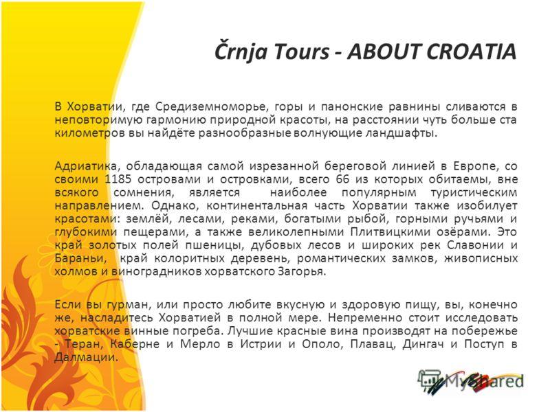 Črnja Tours - ABOUT CROATIA В Хорватии, где Средиземноморье, горы и панонские равнины сливаются в неповторимую гармонию природной красоты, на расстоянии чуть больше ста километров вы найдёте разнообразные волнующие ландшафты. Адриатика, обладающая са