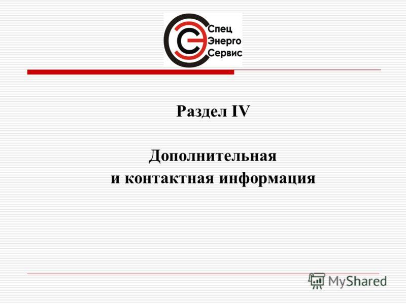 Раздел IV Дополнительная и контактная информация