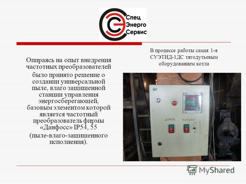 Опираясь на опыт внедрения частотных преобразователей было принято решение о создании универсальной пыле, влаго защищенной станции управления энергосберегающей, базовым элементом которой является частотный преобразователь фирмы «Данфосс» IP54, 55 (пы