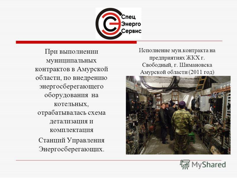При выполнении муниципальных контрактов в Амурской области, по внедрению энергосберегающего оборудования на котельных, отрабатывалась схема детализация и комплектация Станций Управления Энергосберегающих. Исполнение мун.контракта на предприятиях ЖКХ
