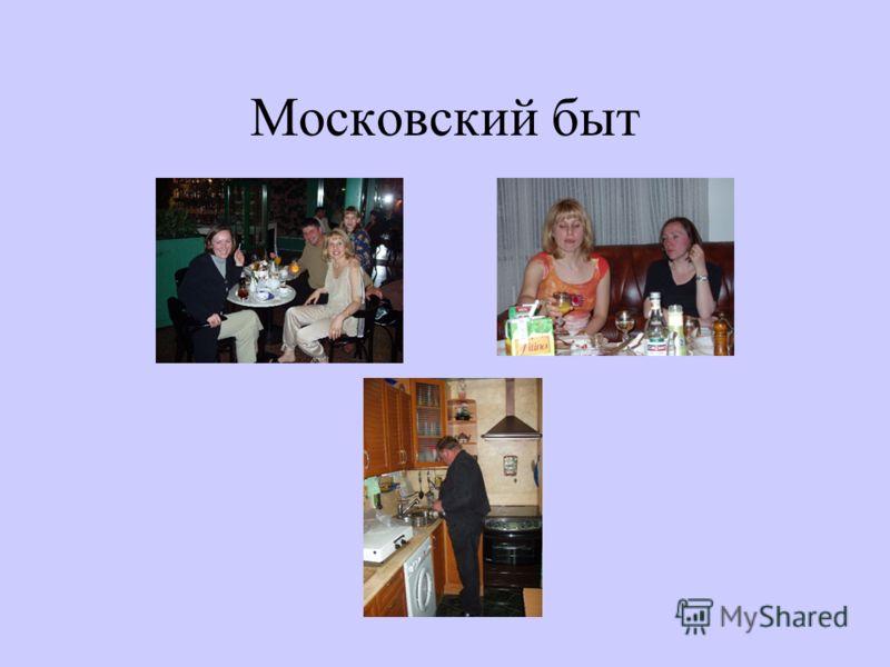 Московский быт