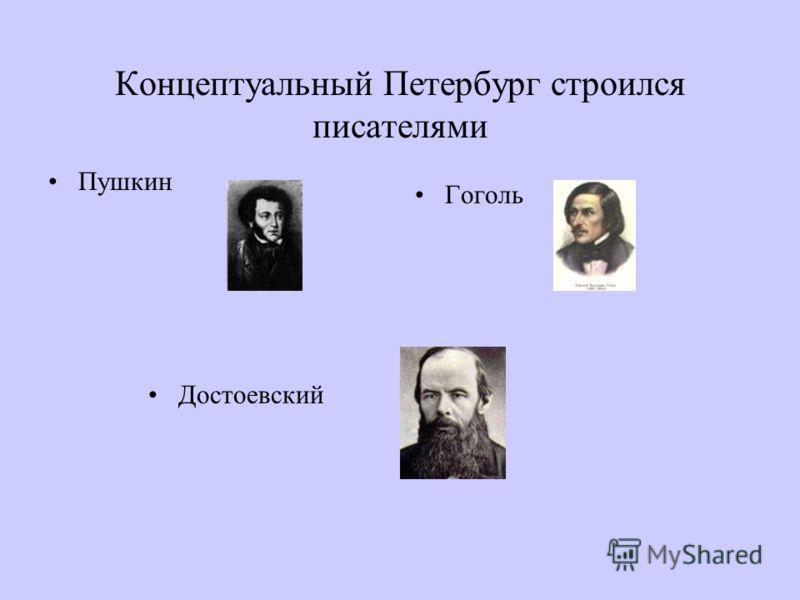 Концептуальный Петербург строился писателями Пушкин Гоголь Достоевский