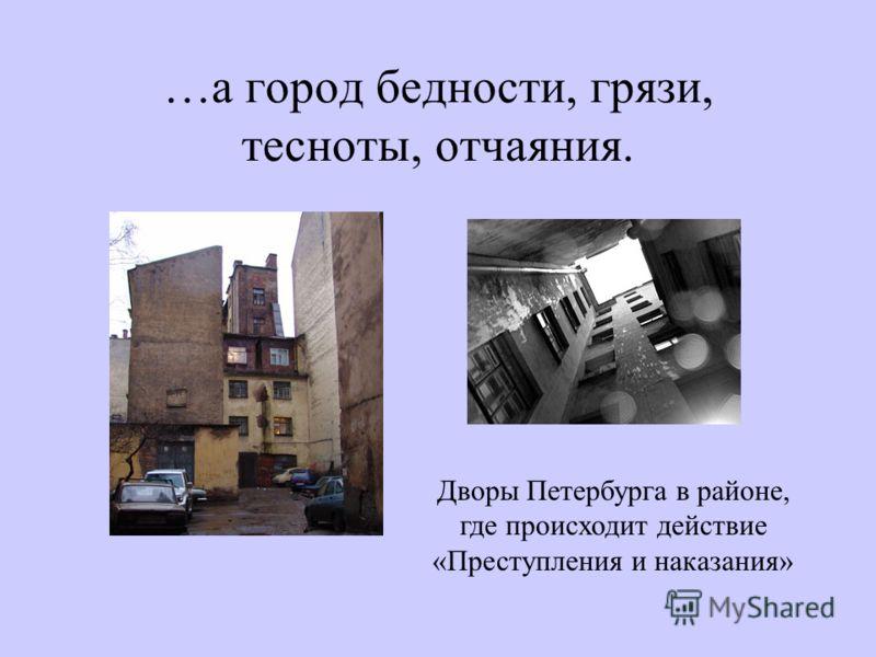 …а город бедности, грязи, тесноты, отчаяния. Дворы Петербурга в районе, где происходит действие «Преступления и наказания»