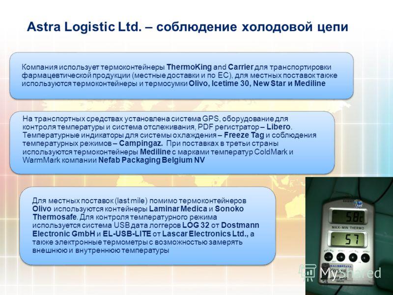 Astra Logistic Ltd. – соблюдение холодовой цепи Компания использует термоконтейнеры ThermoKing and Carrier для транспортировки фармацевтической продукции (местные доставки и по ЕС), для местных поставок также используются термоконтейнеры и термосумки